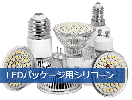 LEDパッケージング用シリコーン